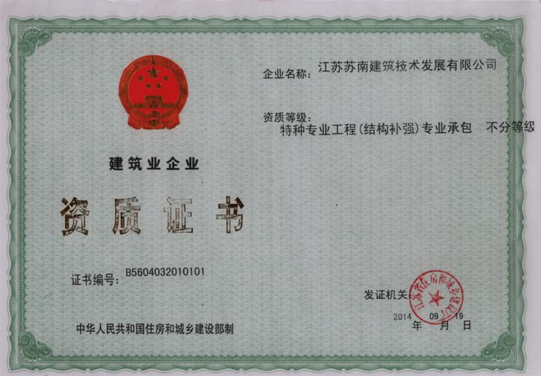 江苏省建筑工程管理局